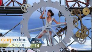 Супермодель по-украински - Сезон 3. Выпуск 14 – 25.11.2016