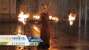Супермодель по-украински - Сезон 3. Выпуск 13 – 18.11.2016