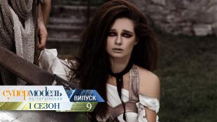 Супермодель по-украински - Сезон 1. Выпуск 9