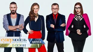Супермодель по-украински - Сезон 1. Выпуск 1