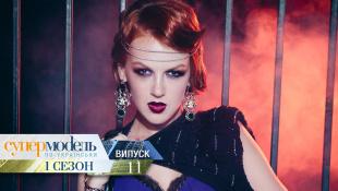 Супермодель по-украински - Сезон 1. Выпуск 11