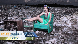 Супермодель по-украински - Сезон 1. Выпуск 4