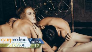 Супермодель по-украински - Сезон 1. Выпуск 12