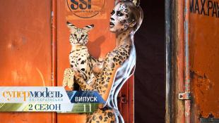 Супермодель по-украински - Сезон 2. Выпуск 11. 06.11.2015