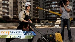 Супермодель по-украински - Сезон 1. Выпуск 3