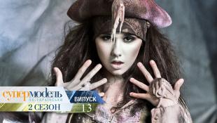 Супермодель по-украински - Сезон 2. Выпуск 13. 20.11.2015