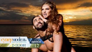 Супермодель по-украински - Сезон 2. Выпуск 12. 13.11.2015