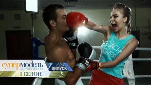 Супермодель по-украински - Сезон 1. Выпуск 5