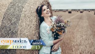Супермодель по-украински - Сезон 1. Выпуск 13