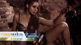 Супермодель по-украински - Сезон 1. Выпуск 7
