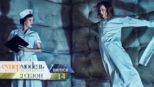 Супермодель по-украински. Сезон 2. Выпуск 14