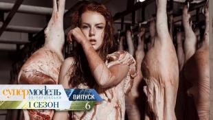 Супермодель по-украински - Сезон 1. Выпуск 6