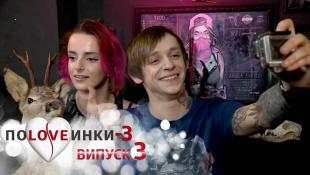 Половинки. Сезон 3. Выпуск 3. 12.09.2017