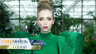 Супермодель по-украински - Сезон 1. Выпуск 2