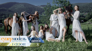 Супермодель по-украински - Сезон 1. Выпуск 8
