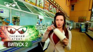 Тайный агент - Молоко - Выпуск 2 от 27.02.2017