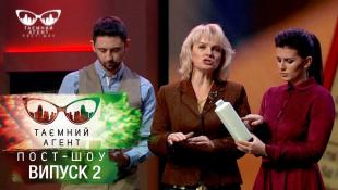 Тайный агент. Пост-шоу - Молоко - Выпуск 2 от 27.02.2017