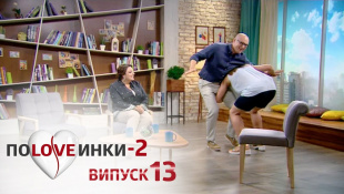 Половинки - Сезон 2 - Выпуск 13 - 09.12.2016