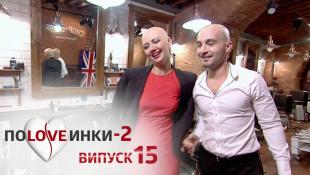 Половинки - Сезон 2 - Выпуск 15 - 23.12.2016