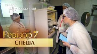 Ревизор Спешл - 7 сезон - Выпуск 1 - 20.02.2017