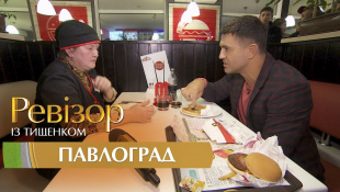Ревизор c Тищенко. 8 сезон - Павлоград - 02.10.2017