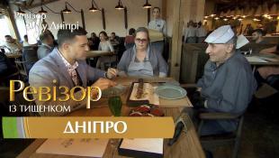 Ревизор c Тищенко. 8 сезон - Днепр - 25.09.2017
