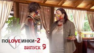 Половинки - Сезон 2 - Выпуск 9 - 18.10.2016