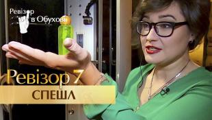 Ревизор Спешл - 7 сезон - Выпуск 2 - 27.02.2017