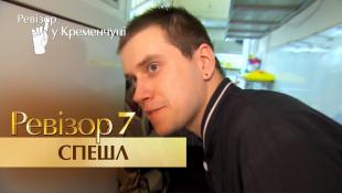 Ревизор Спешл - 7 сезон - Выпуск 5 - 20.03.2017
