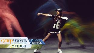 Супермодель по-украински - Сезон 2. Выпуск 4