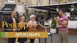 Ревизор c Тищенко. 8 сезон - Дрогобыч - 27.11.2017