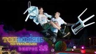 Топ-модель по-украински. Выпуск 12. 17.11.2017