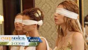 Супермодель по-украински - Сезон 2. Выпуск 3