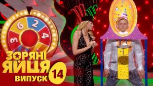 Зоряні яйця. - Сезон 1. Выпуск 14. - 30.11.2017
