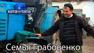 Семья Грабовенко (часть 1). Хата на тата. Сезон 6. Выпуск 11 от 20.11.2017