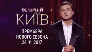 Женщины - Вечерний Киев, премьера нового сезона | полный выпуск 24.11.2017
