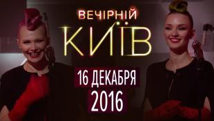 Вечерний Киев 2016, выпуск #10 | Новый формат | Шоу юмора