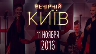 Вечерний Киев 2016 , выпуск #5 | Новый формат | Шоу юмора