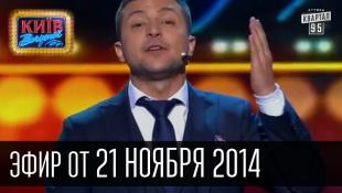 Вечерний Киев, Алан Бадоев в беде, Не Ной, В мире людей с Потапом, 21 ноября 2014