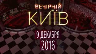 Вечерний Киев 2016, выпуск #9 | Новый формат | Юмор шоу