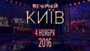 Вечерний Киев 2016 , выпуск #4 | Новый формат | Юмор шоу