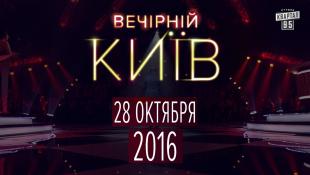 Вечерний Киев 2016 , выпуск #3 | Новый формат | Шоу юмора