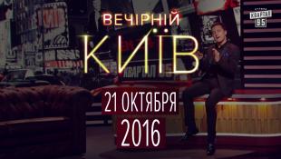 Вечерний Киев 2016 , выпуск #2 | Нвый формат | Юмор шоу
