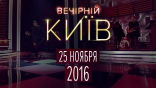 Вечерний Киев 2016 , выпуск #7 | Новый формат | Шоу юмора