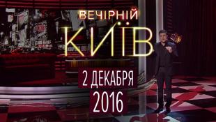 Вечерний Киев 2016, выпуск #8 | Новый формат | Юмор шоу