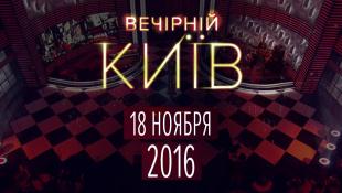Вечерний Киев 2016 , выпуск #6 | Новый формат | Юмор шоу