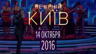 Вечерний Киев 2016 , выпуск #1 | Новый формат | Шоу юмора