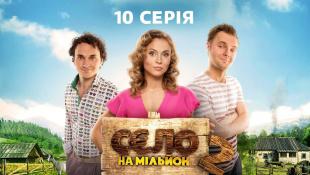 Село на мільйон 2 сезон 10 серія