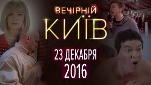 Вечерний Киев 2016, выпуск #11 | Новый формат | Юмор шоу