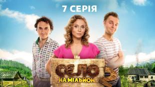Село на мільйон 2 сезон 7 серія